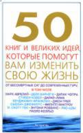 50velikih knig Электронные книги для предпринимателей