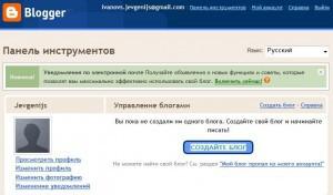 blogger 300x176 Как создать сайт или страничку в интернете