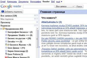 my reader 300x200 Подписка на  рассылку лучших блогеров