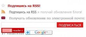 podpisatsa 300x130 Подписка на  рассылку лучших блогеров