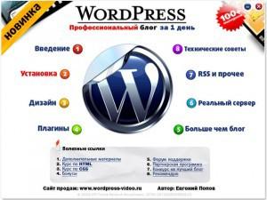 popov menu 300x225 Как создать сайт или страничку в интернете