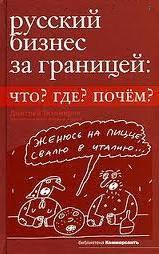 russkij biznes Электронные книги для предпринимателей