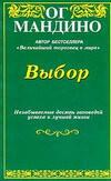 the choice Электронные книги для предпринимателей