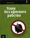 uspeh bez ofisnogo rabstva Электронные книги для предпринимателей