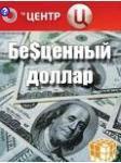 bescennij dollar Лучшие фильмы о деньгах и бизнесе