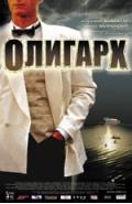 oligarh Лучшие фильмы о деньгах и бизнесе