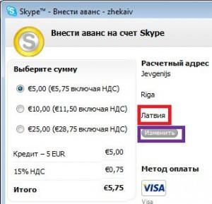 skype adress 300x289 Skype   бесплатные звонки