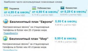 skype tarifnije plani 300x176 Skype   бесплатные звонки