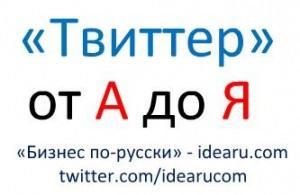 twitter belajev 300x195 Twitter для бизнеса