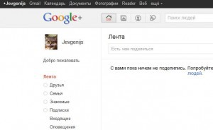 Google+ 300x184 Приглашение в google plus (google plus invite)
