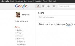 Google+ 300x184 Приглашение в google plus (google plus invite)
