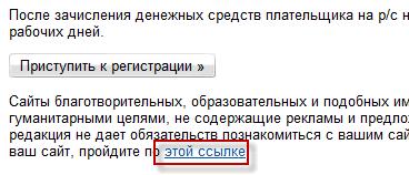 Mail ru Сервисы продвижения и раскрутки сайта