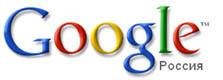 google Сервисы продвижения и раскрутки сайта