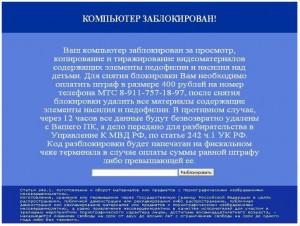 kompjuter zablokirovan 300x226 Компьютер заблокирован за просмотр
