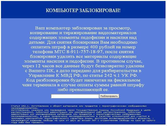 Компьютер заблокирован как вылечить порнографию