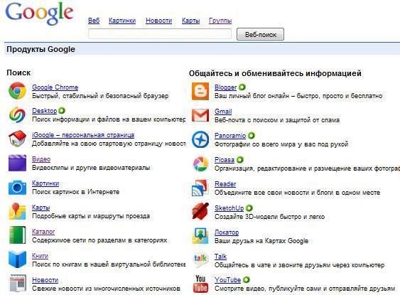 google services Сервисы Google