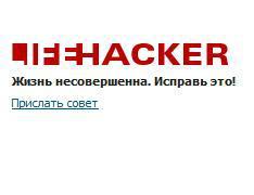 lifehacker Lifehacker   жизненные хитрости