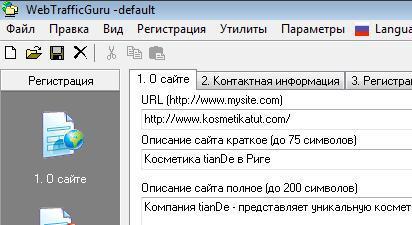 WebTrafficGur Программы для раскрутки сайта