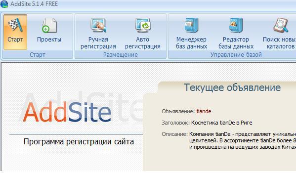 addsite Программы для раскрутки сайта