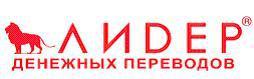 lider Денежные переводы из России в Латвию