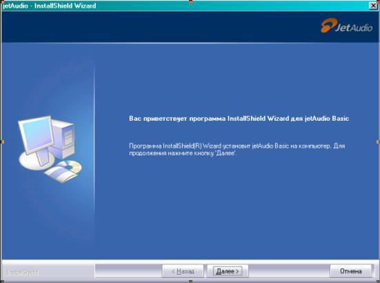 jetaudio instal1 Как записать аудио с вебинара