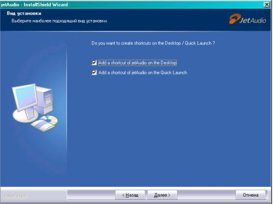 jetaudio instal4 Как записать аудио с вебинара