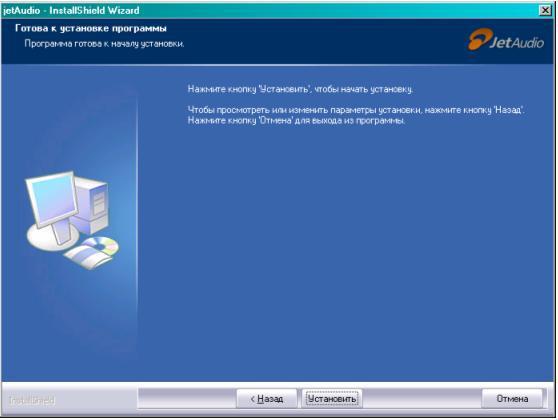 jetaudio instal6 Как записать аудио с вебинара