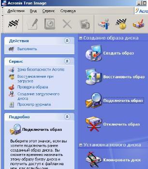 acronis Экономим время на переустановке Windows