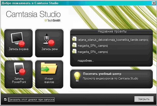 privetstvije camtasia Как настроить Camtasia Studio для записи вебинара
