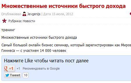 zakritij blok Нажми LIKE чтобы читать далее