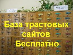 kartoteka zirnih saitov База трастовых сайтов бесплатно