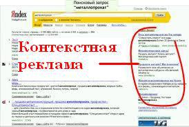 reklama1 Комплексное продвижение сайта