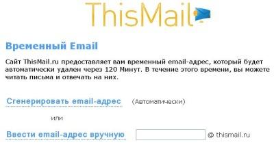 vremenni email Временная почта   онлайн сервисы для регистрации