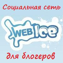 webice Социальные сети для блогеров