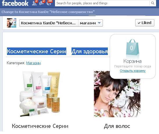facebook magazin Как сделать онлайн магазин на facebook