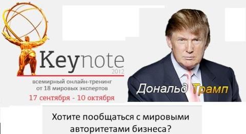 keynote20122 Хотите пообщаться с мировыми авторитетами бизнеса?