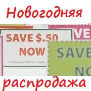 skidka rasprodaza podarki Как найти акции и скидки на подарки