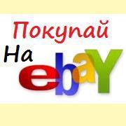pokupai na ebay Что я покупаю на Ebay. Каталог посредников Ebay