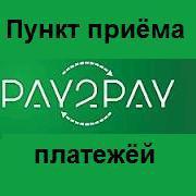 platezi na saite Прием платежей на сайте через Pay2Pay