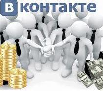 vkontakte zarabotok Заработок в социальных сетях