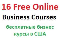 biznes kursi Бесплатные бизнес курсов в интернете на английском