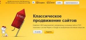 webeffector2 300x141 Обзор сервиса Webeffector