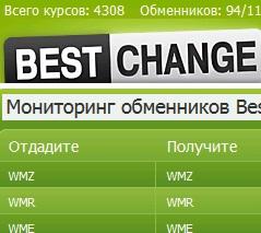 bestchange Меняем электронную валюту или Онлайн обменник