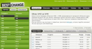 obmennik1 300x162 Меняем электронную валюту или Онлайн обменник