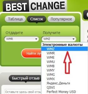 obmennik3 280x300 Меняем электронную валюту или Онлайн обменник